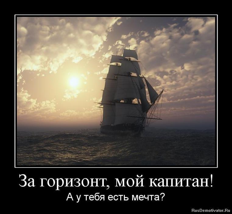 За горизонт, мой капитан! - А у тебя есть мечта?