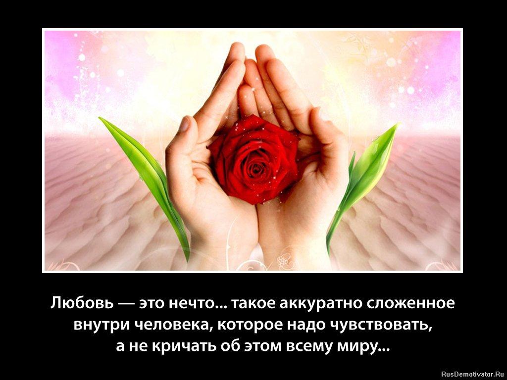 Любовь — это нечто такое аккуратно