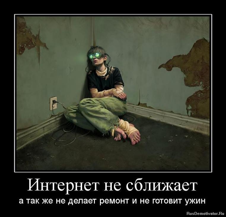 http://rusdemotivator.ru/uploads/posts/2011-02/1298054047_754873_internet-ne-sblizhaet.jpg