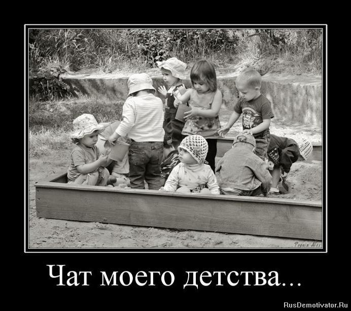 Про детство