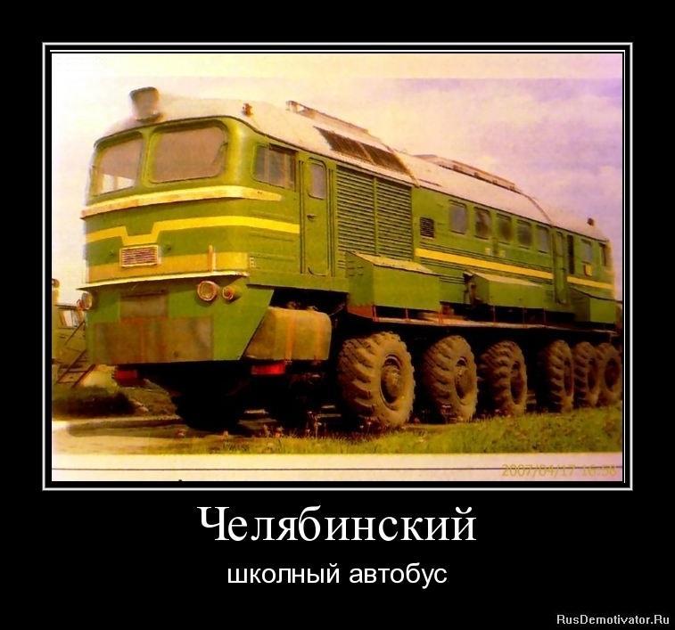 Челябинский - школный автобус
