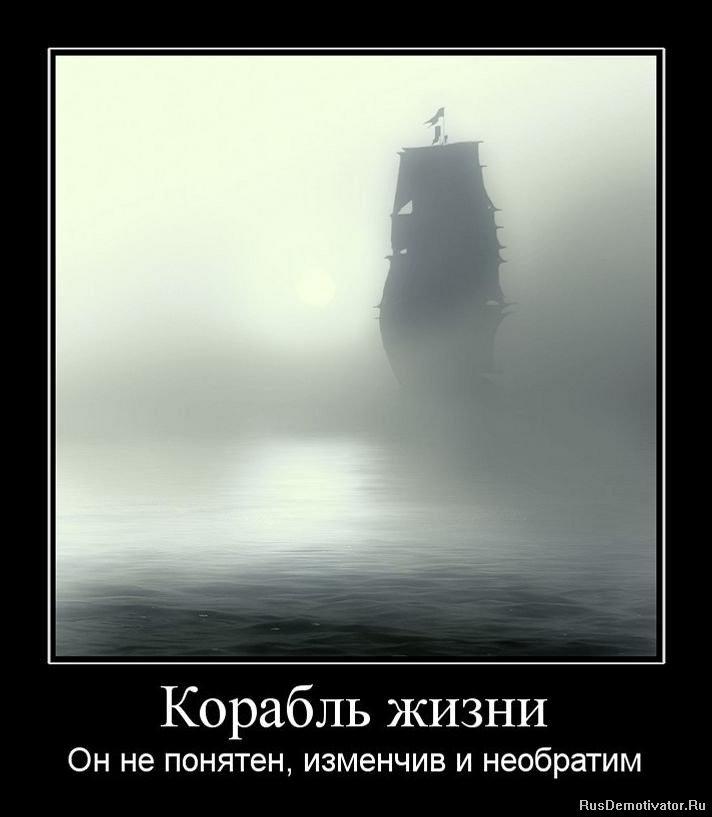 Корабль жизни - Он не понятен, изменчив и необратим