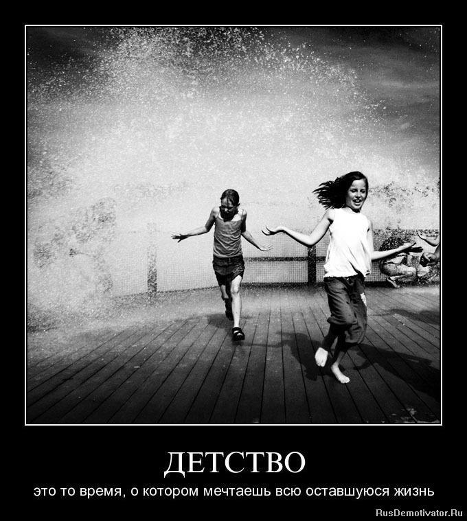 Демотиваторы про детство детство