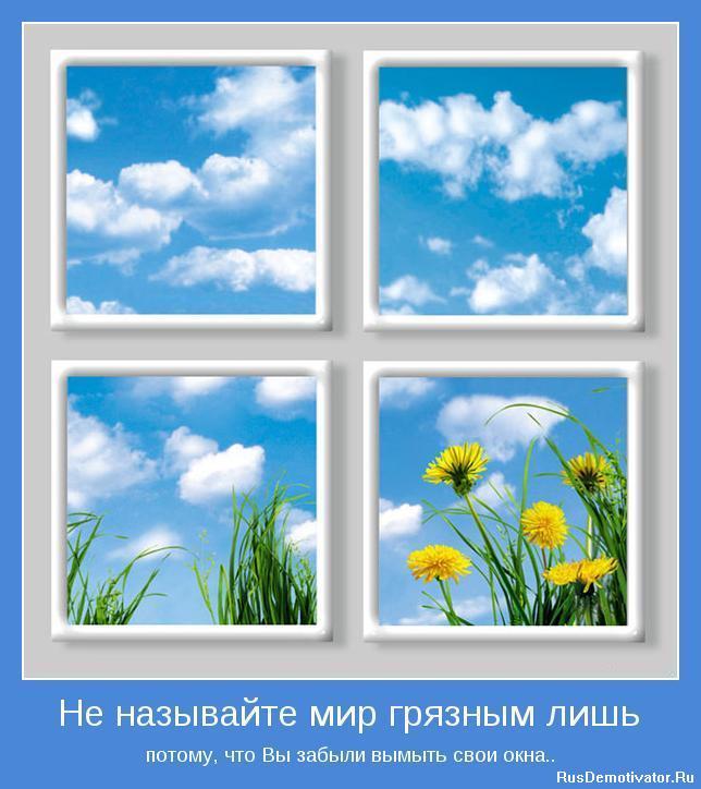 Не называйте мир грязным лишь потому, что Вы забыли вымыть свои окна
