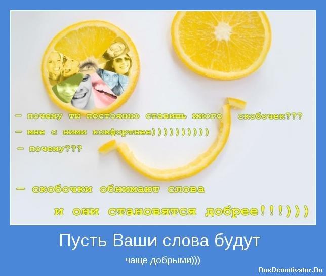 Пусть Ваши слова будут чаще добрыми)))