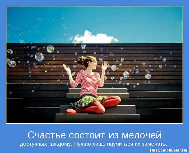 Счастье состоит из мелочей доступных каждому. Нужно лишь научиться их замечать