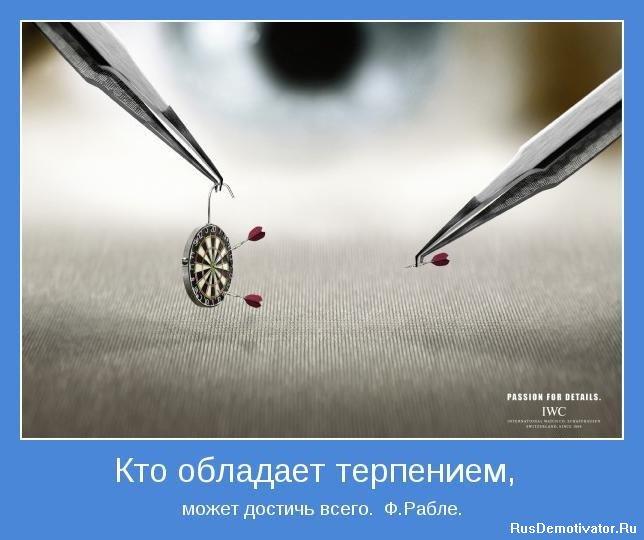 Кто обладает терпением, может достичь всего. Ф.Рабле