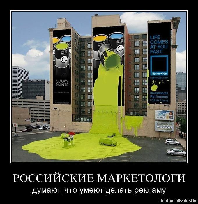 РОССИЙСКИЕ МАРКЕТОЛОГИ - думают, что умеют делать рекламу