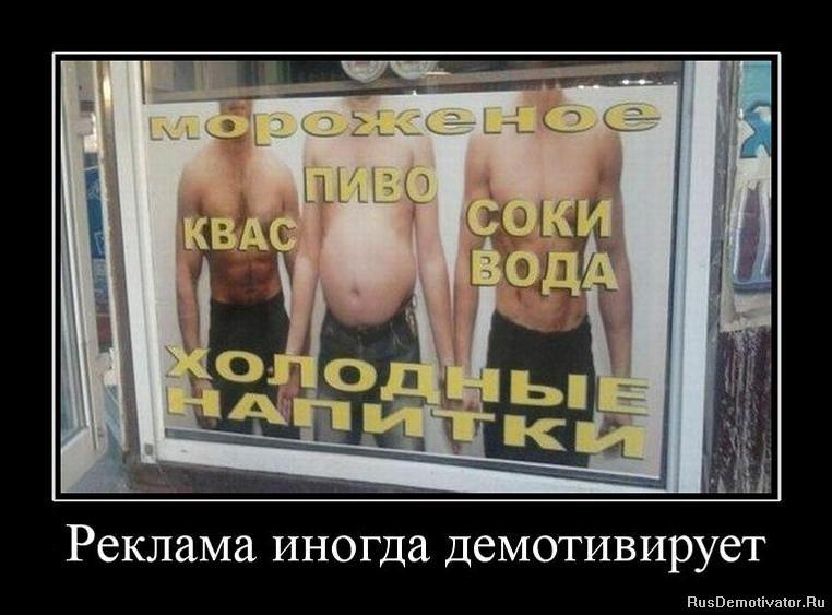 Реклама иногда демотивирует