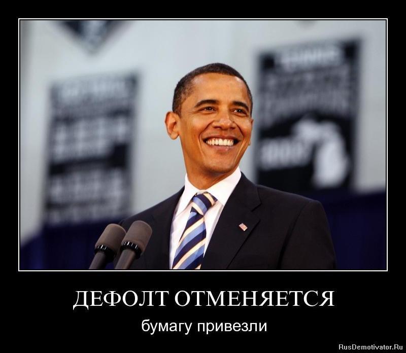 http://rusdemotivator.ru/uploads/posts/2011-08/1312454046_go4ml71udcm1.jpg