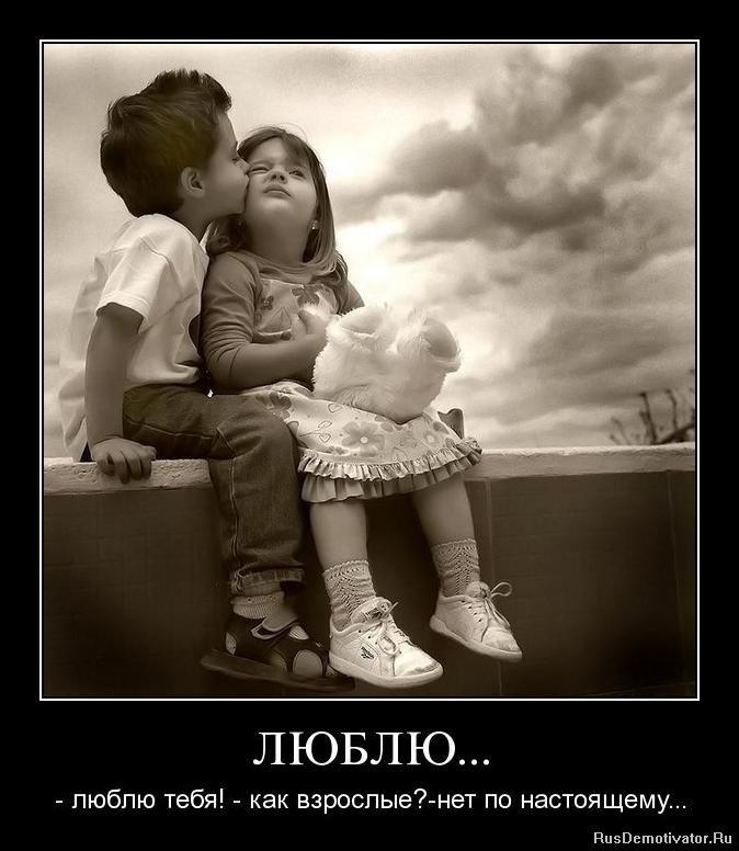 ЛЮБЛЮ... - люблю тебя! - как взрослые? - нет по настоящему...