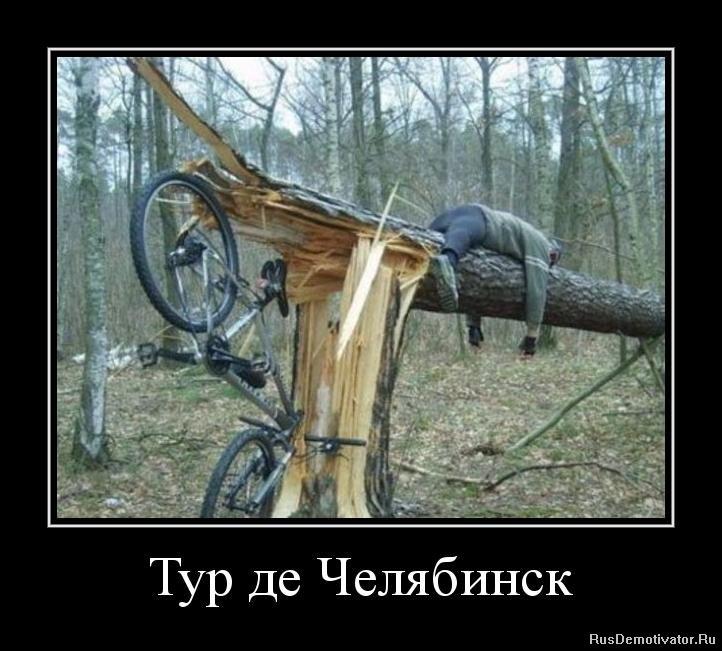 Тур де Челябинск