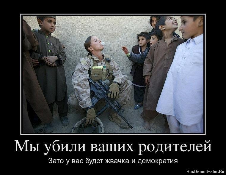 http://rusdemotivator.ru/uploads/posts/2011-11/1322220901_995766_myi-ubili-vashih-roditelej.jpg