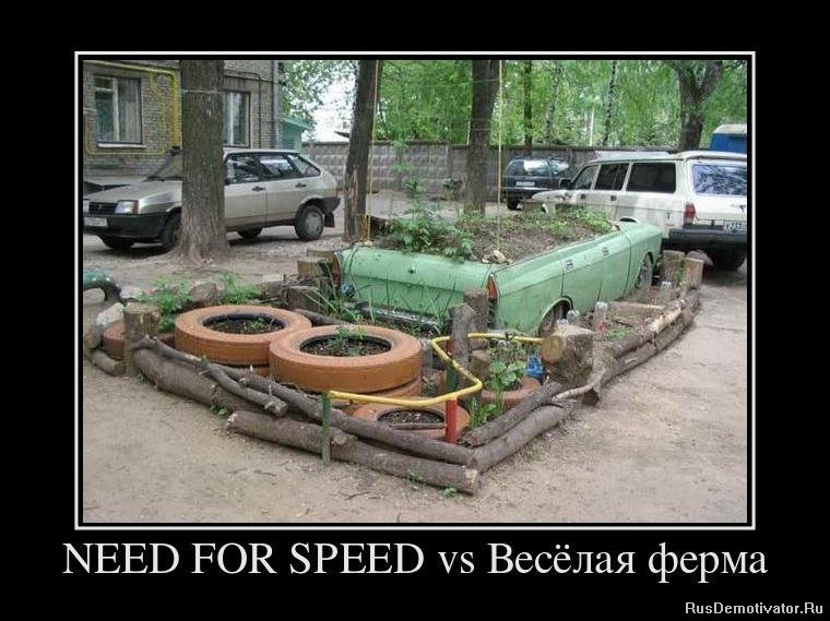 NEED FOR SPEED vs Весёлая ферма