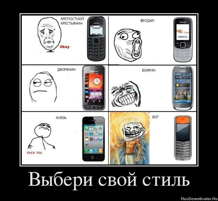 Приколы Для Мобильного