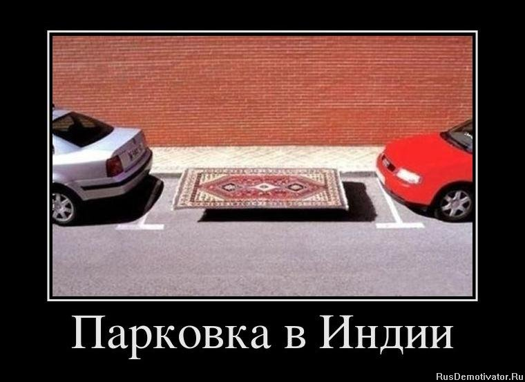 http://rusdemotivator.ru/uploads/posts/2011-12/1323436906_633087_parkovka-v-indii.jpg
