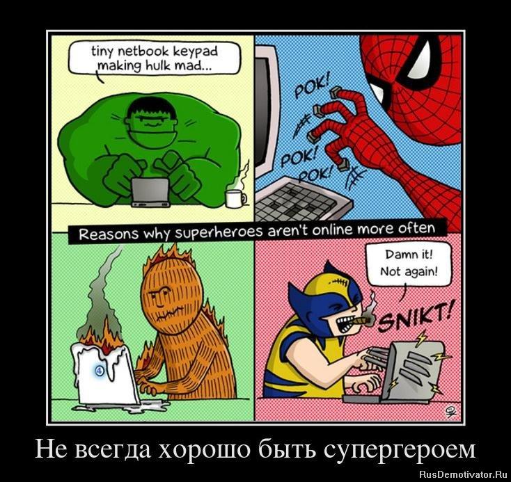Не всегда хорошо быть супергероем