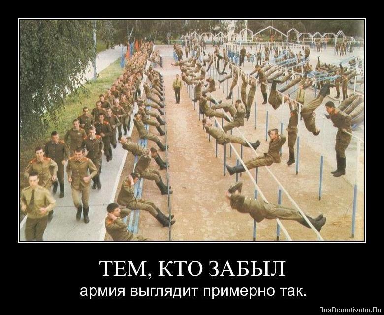 ТЕМ, КТО ЗАБЫЛ - армия выглядит примерно так.