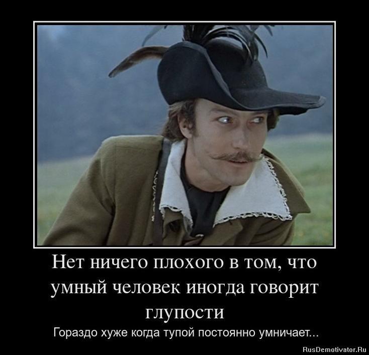 b7ab072ae83f Нет ничего плохого в том, что умный человек иногда говорит глупости -  Гораздо хуже когда