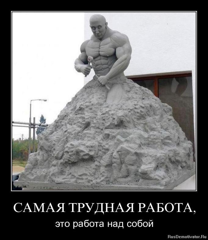 Самая трудная работа, это работа над собой