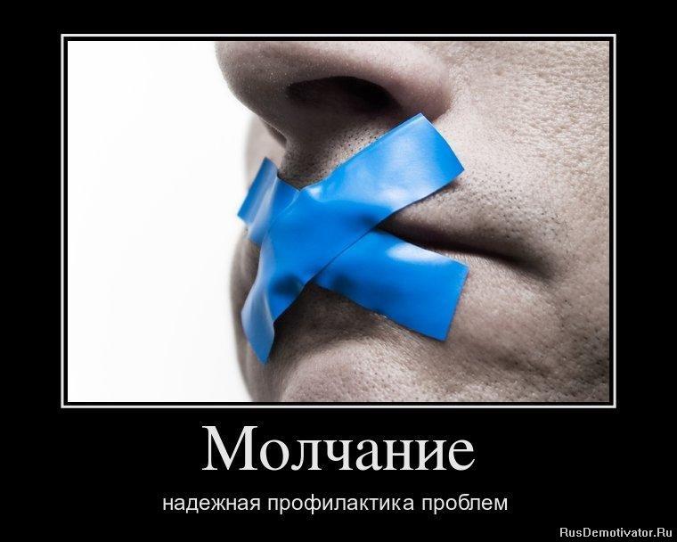 Поздно ночью, картинка рот закрой когда жена говорит таковы обычаи
