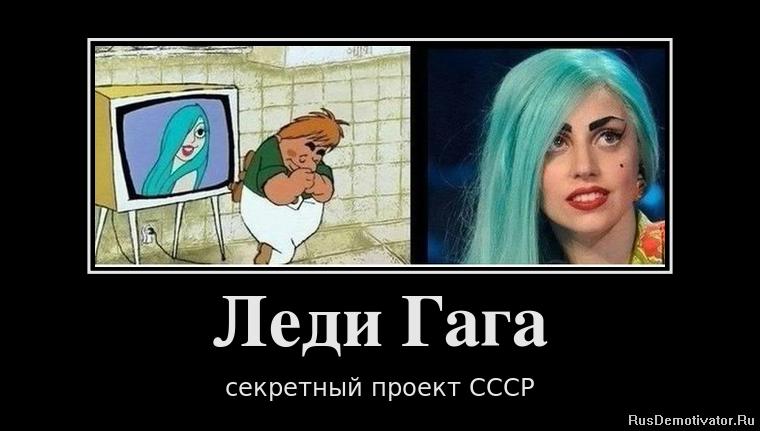http://rusdemotivator.ru/uploads/posts/2012-02/1329733264_51396289_ledi-gaga-.png