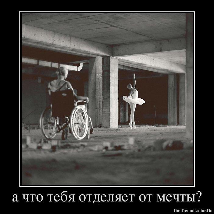 А что тебя отделяет от мечты?