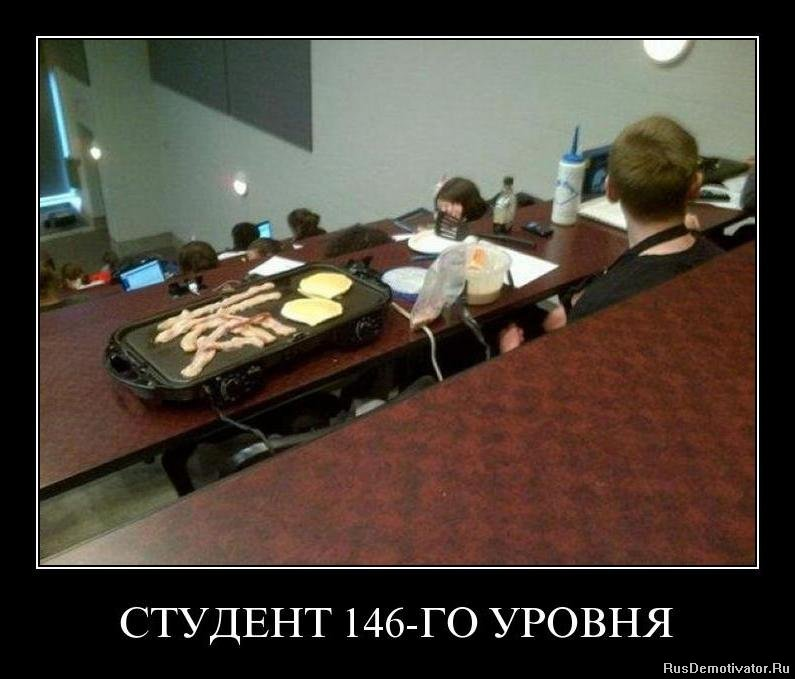 фото студенты приколы