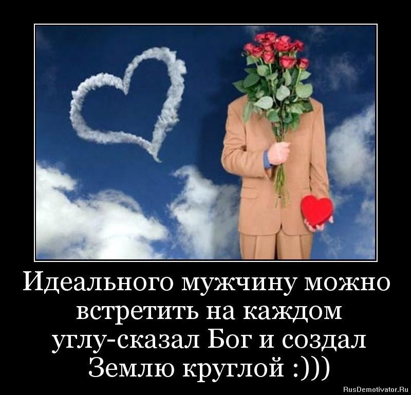 http://rusdemotivator.ru/uploads/posts/2012-05/1337623000_0343df7b83.jpg