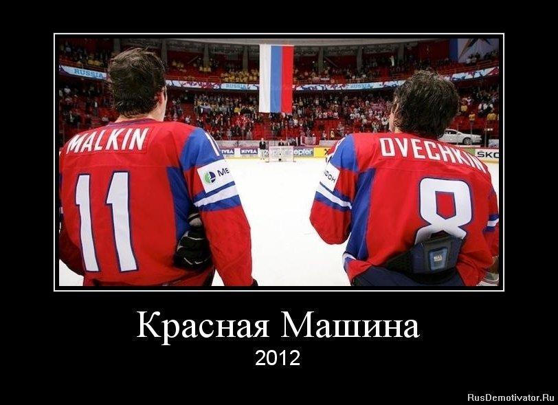 Красная Машина - 2012