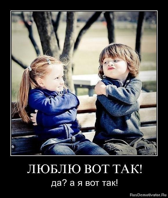 Демотиваторы про любовь. Демотиваторы фото, картинки о любви ...