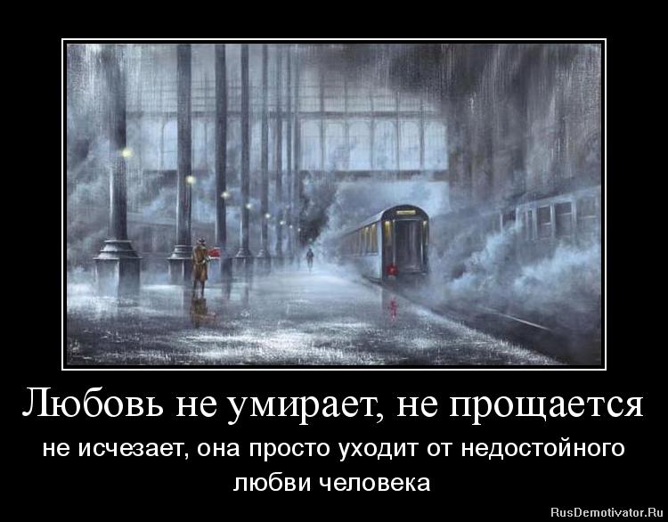 Любовь не умирает, не прощается не исчезает, она просто уходит он недостойного любви человека