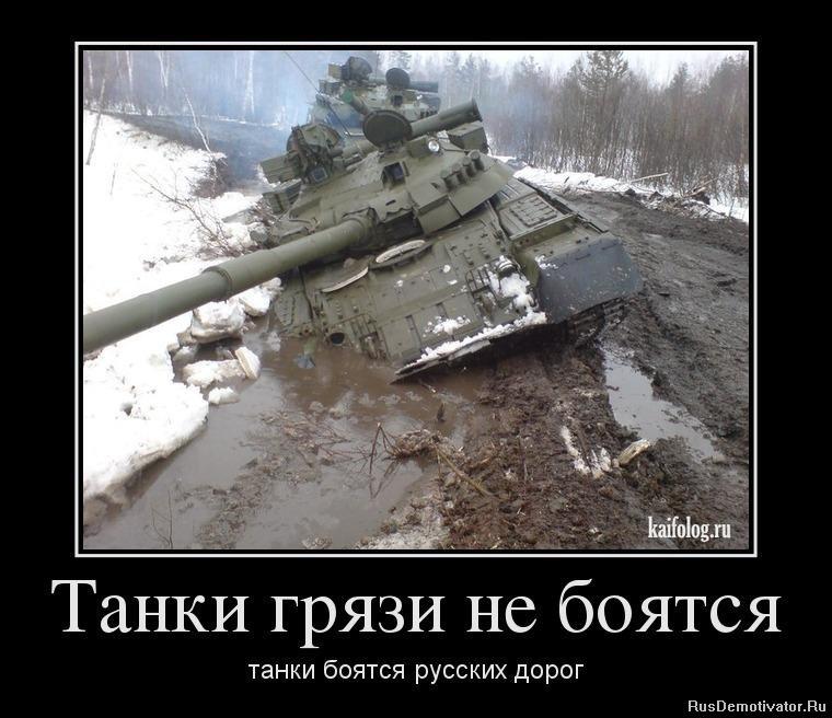 Танки грязи не боятся танки боятся