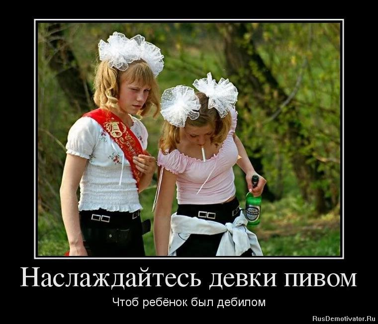 1340023289_9715148_naslazhdajtes-devki-pivom.jpg