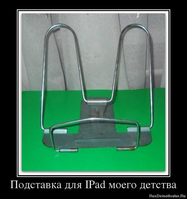 подборка от стасевича 1343641154_9114699_-srochno-prodam-podstavku-dlya-ipad