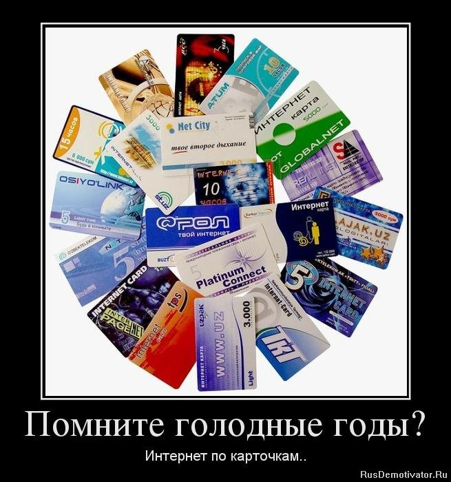 подборка от стасевича 1345480585_357071_pomnite-golodnyie-godyi