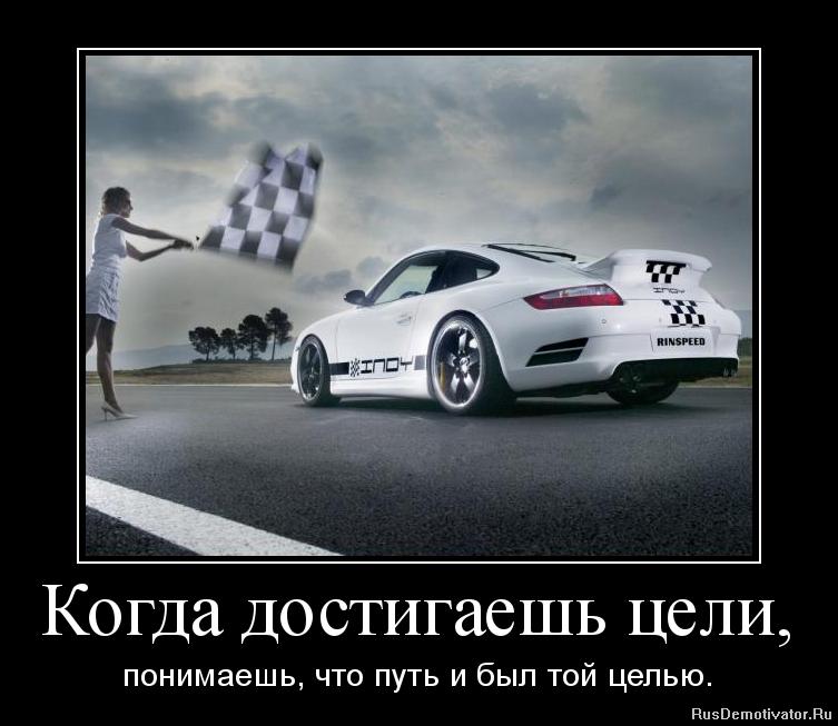 Когда достигаешь цели, понимаешь, что путь и был той целью.