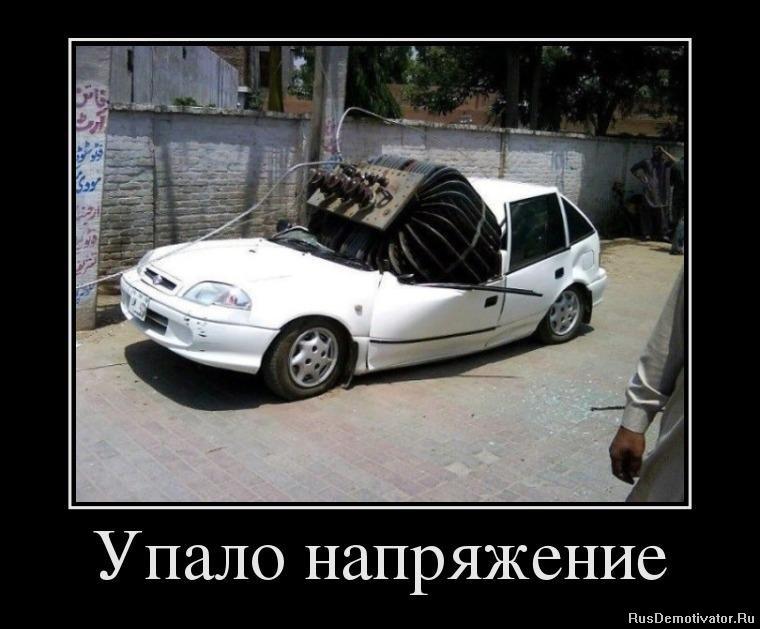 http://rusdemotivator.ru/uploads/posts/2012-09/1347871054_93849065_padenie-napryazheniya.jpg