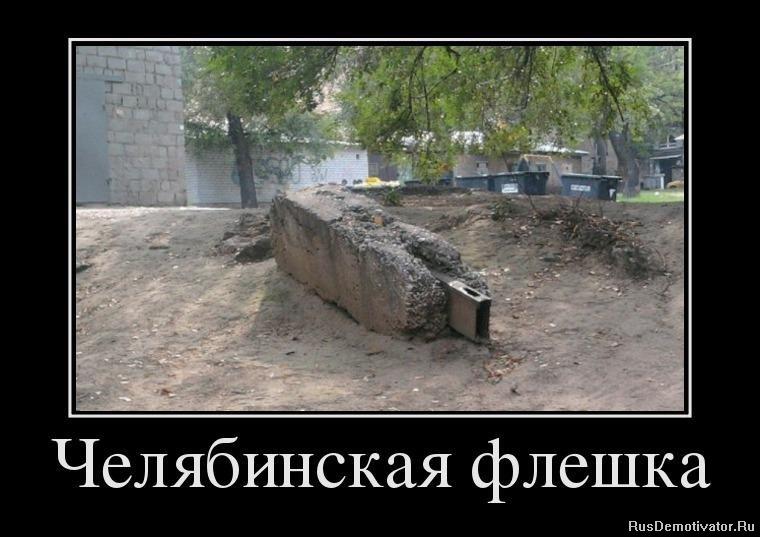 http://rusdemotivator.ru/uploads/posts/2012-09/1348484294_92121771_chelyabinskaya-fleshka.jpg