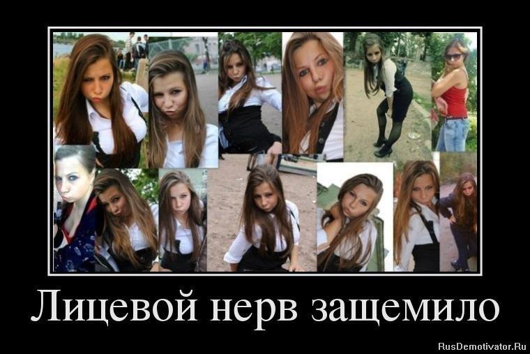 подборка от стасевича 1349330793_92257148_litsevoj-nerv-zaschemilo