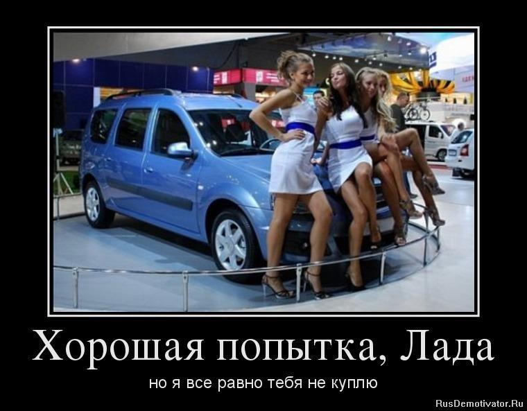 подборка от стасевича 1349331902_7182581_horoshaya-popyitka-lada