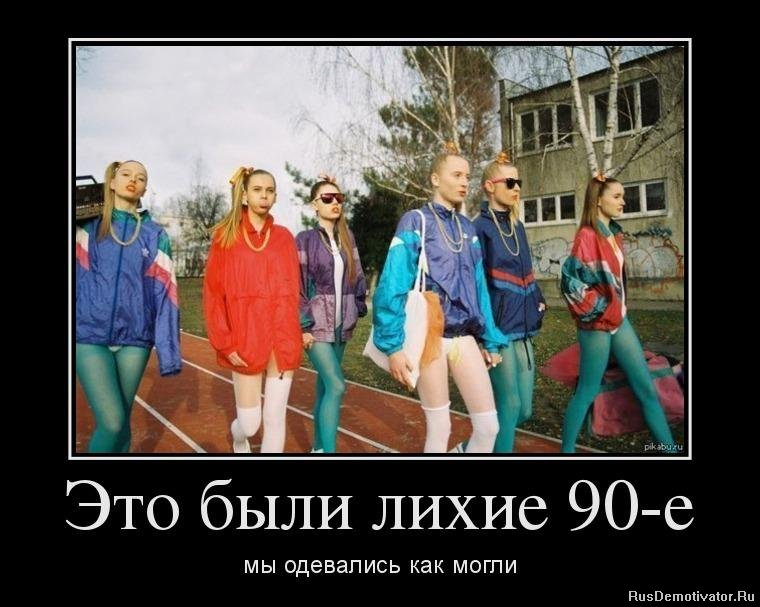1351095975_49142887_eto-byili-lihie-90-e.jpg