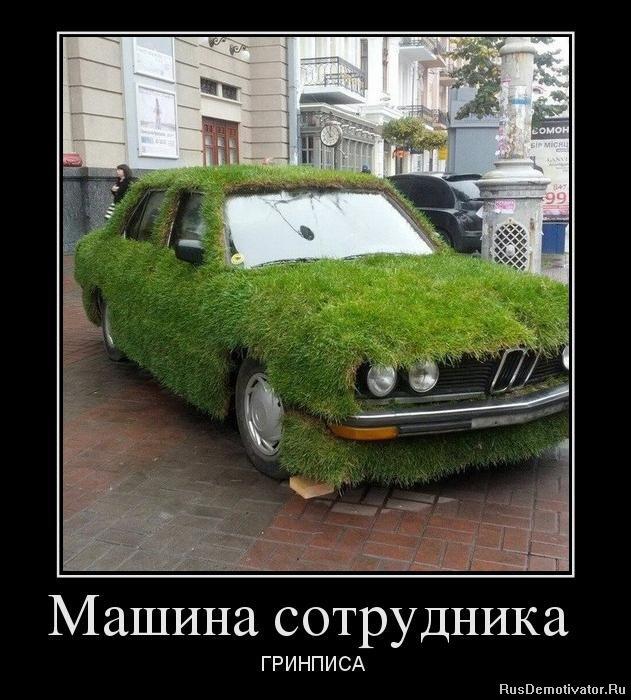 приколы с машинами:
