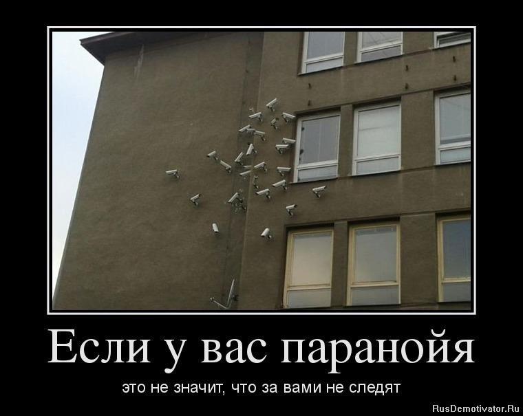 1353653397_67583451_esli-u-vas-paranojya