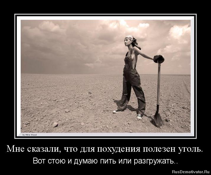 http://rusdemotivator.ru/uploads/posts/2012-11/1354265897_6007420.png