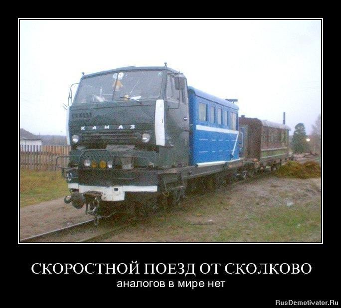 Российские власти намерены открыть железную дорогу в обход Украины в августе 2017 года - Цензор.НЕТ 9906