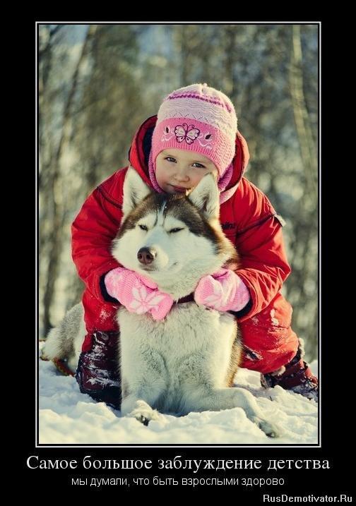 http://rusdemotivator.ru/uploads/posts/2012-12/1355573548_65607131_samoe-bolshoe-zabluzhdenie-detstva-.jpg