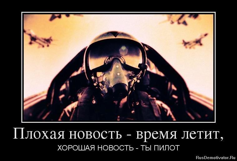 Плохая новость - время летит, ХОРОШАЯ НОВОСТЬ - ТЫ ПИЛОТ