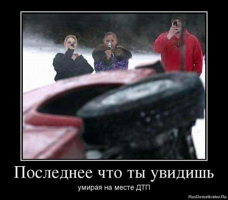 1356907460_1483525_poslednee-chto-tyi-uvidish.jpg