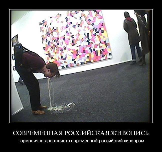 российская живопись: